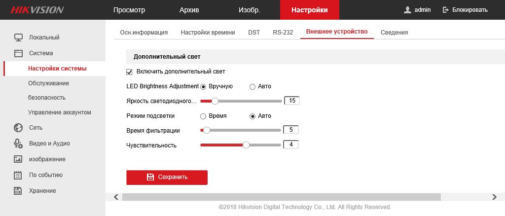 Настройки - Система - Настройки системы - Внешнее устройство (скриншот 6)