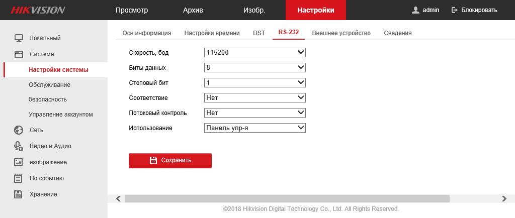 Настройки - Система - Настройки системы - RS-232 (скриншот 5)
