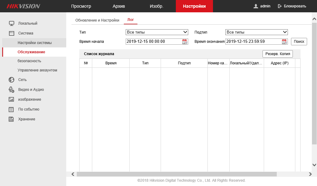 Настройки - Система - Обслуживание - Лог (скриншот 9)