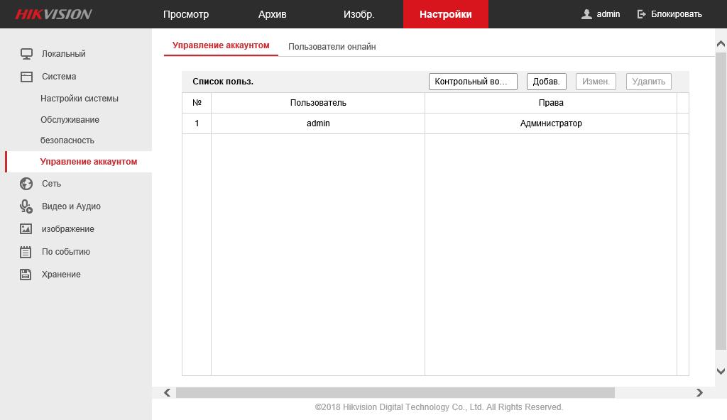Настройки - Система - Безопасность - Управление аккаунтом (скриншот 13)
