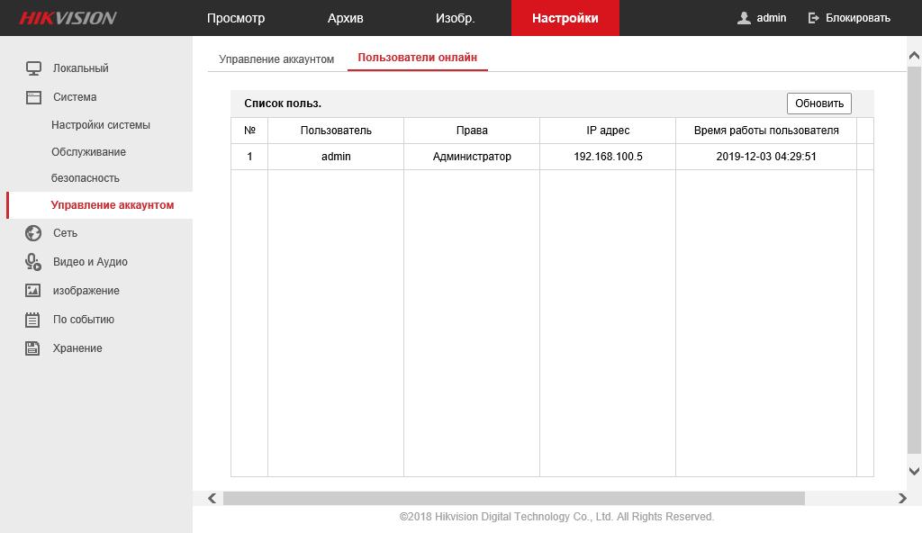 Настройки - Система - Безопасность - Управление аккаунтом - Пользователи онлайн (скриншот 14)