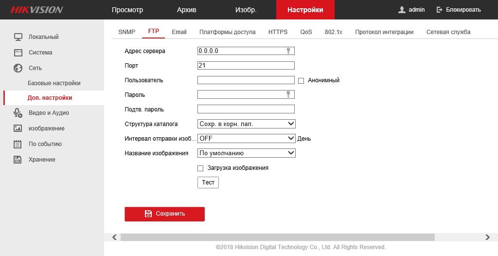 Настройки - Сеть - Доп.настройки - FTP (скриншот 21)