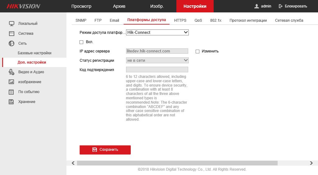 Настройки - Сеть - Доп.настройки - Платформы доступа (скриншот 23)