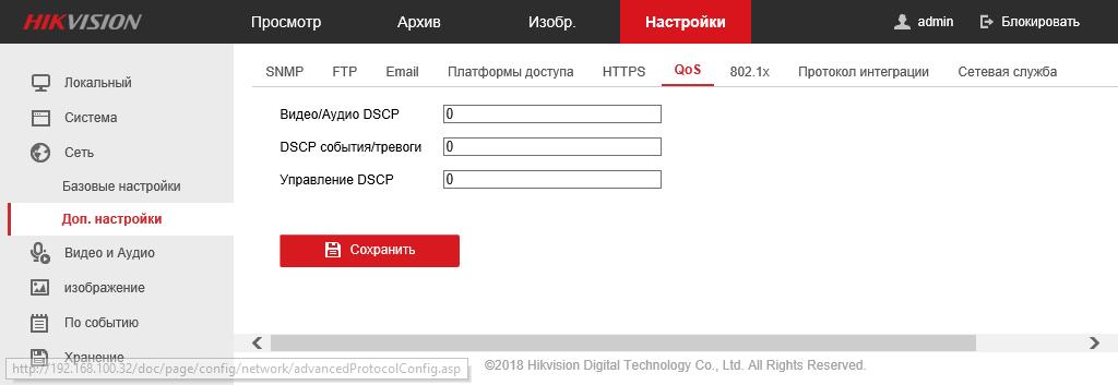 Настройки - Сеть - Доп.настройки - QoS (скриншот 25)
