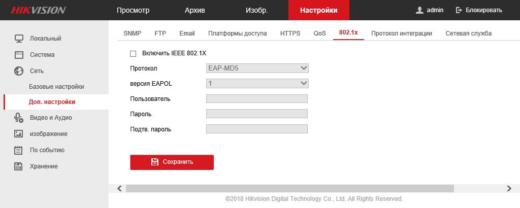 Настройки - Сеть - Доп.настройки - 802.1x (скриншот 26)