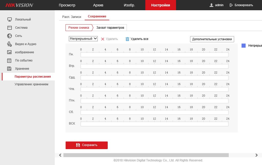 Настройки - Хранение - Параметры расписания - Сохранение (скриншот 48)