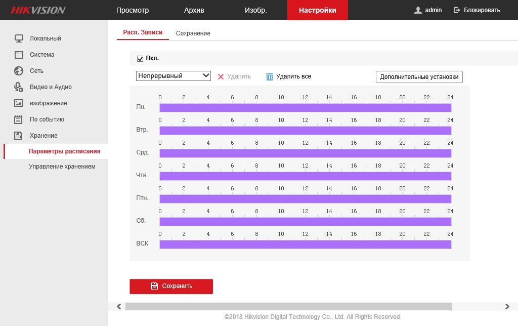 Настройки - Хранение - Параметры расписания (скриншот 47)