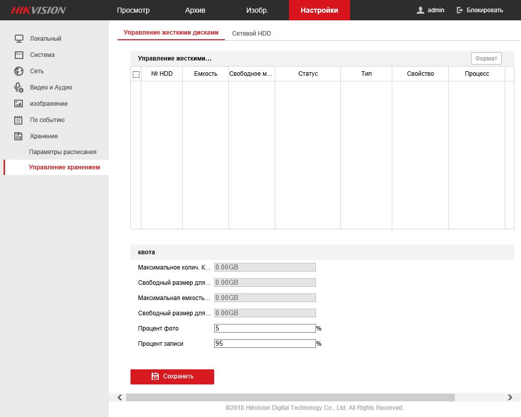 Настройки - Хранение - Управление хранением - Управление жесткими дисками (скриншот 49)