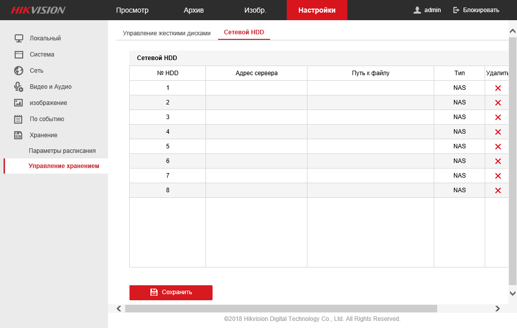Настройки - Хранение - Управление хранением - Сетевой HDD (скриншот 50)