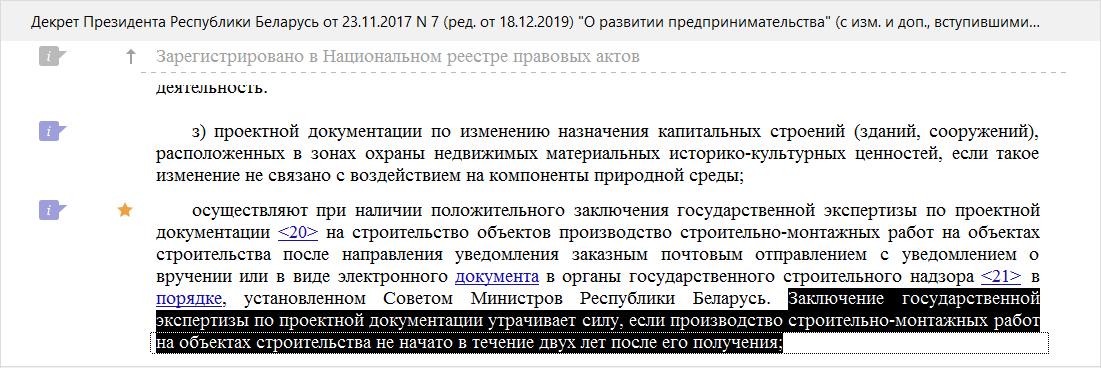 Фрагмент Декрета Президента Республики Беларусь от 23.11.2017 N 7