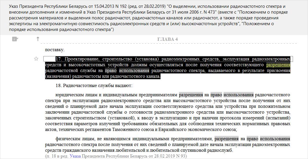 Фрагмент Указа Президента Республики Беларусь от 15 апреля 2013 г. № 192
