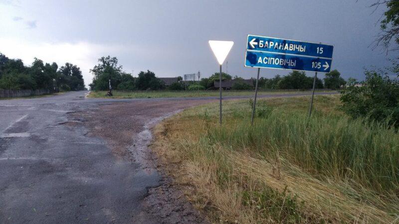 Дорога в сторону БЛ