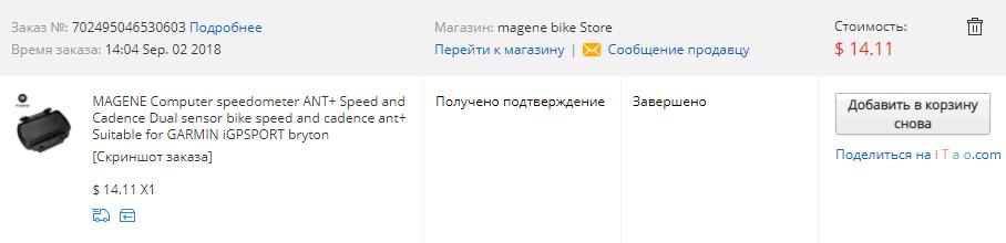 Страница заказа датчика Magene на Aliexpress