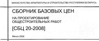 СБЦ 20-2008 Страница