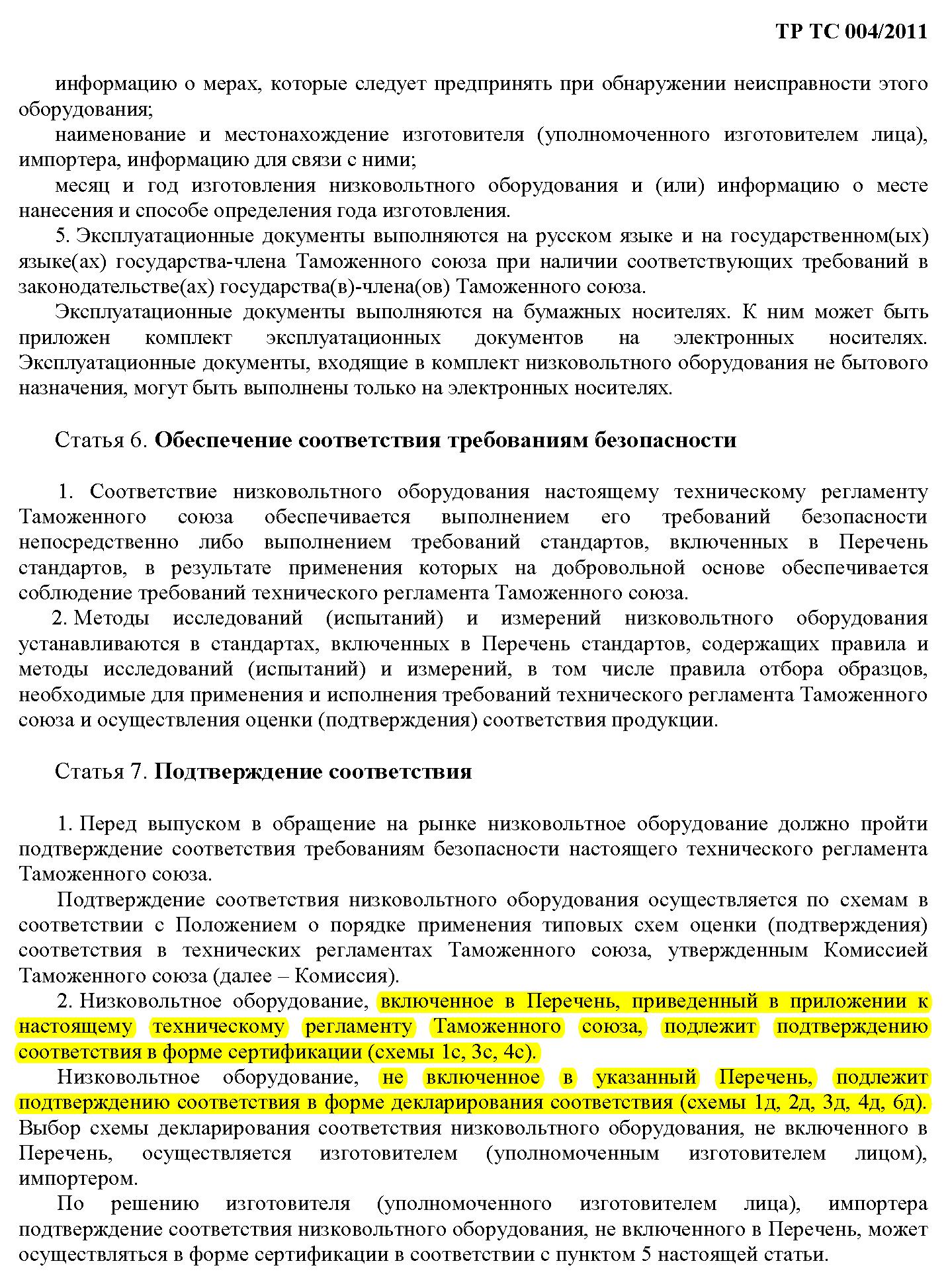 ТР ТС 004/2011 - декларирование
