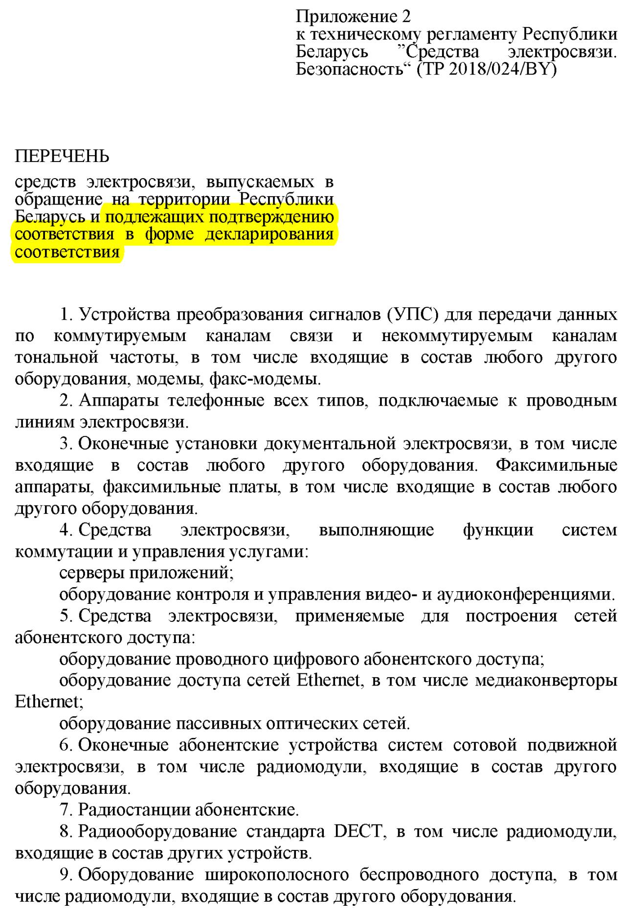 Перечень средств электросвязи подлежащих подтверждению соответствия в форме декларирования соответствия