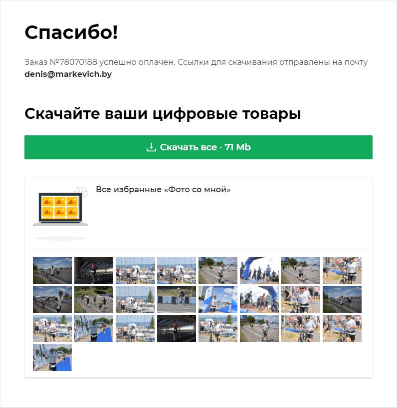 Оплата фото
