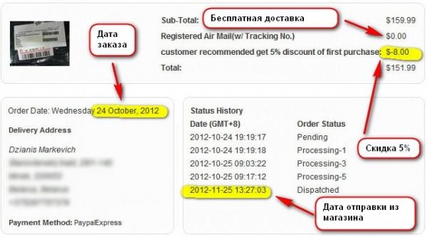 Заказ планшета Ainol с Buyincoins.com