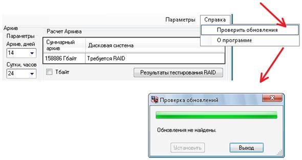 Обновление программы