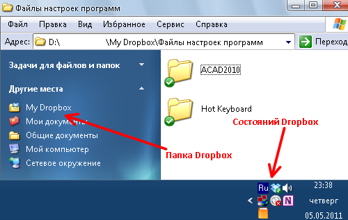 Мой Dropbox