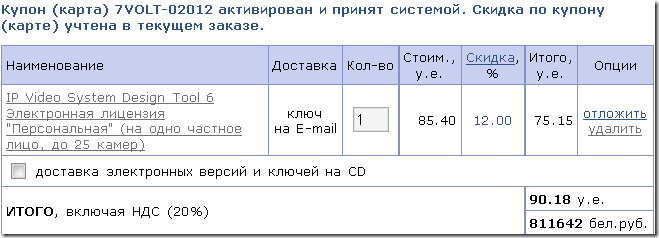 IP Video System Design Tool и Allsoft.by