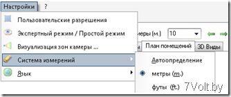 Система измерений в IP Video Design Tool
