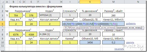 Оформление методики расчета в Excel