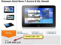 Можно купить планшет в интернет-магазине