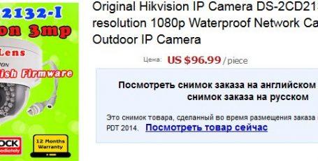 Покупка камеры видеонаблюдения на Aliexpress