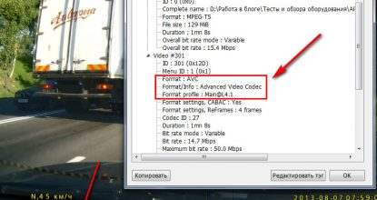 H.264 видеорегистратор: как узнать кодек видеофайла