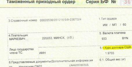 Пример расчета пошлины за посылку из США в Беларусь