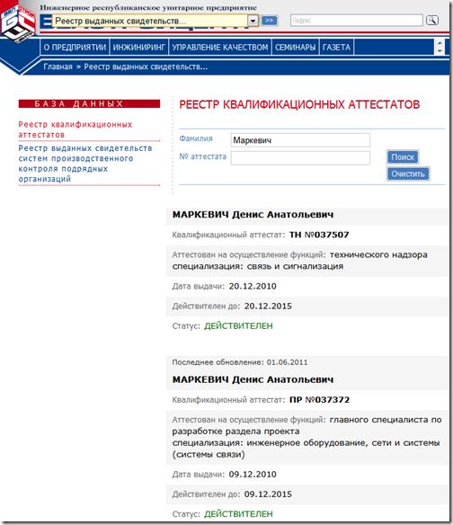 Пример получаемой информации из реестра квалификационных аттестатов