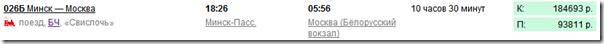 Стоимость билетов в Яндексе