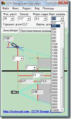 CCTV Design Lens Calculator - зона обзора