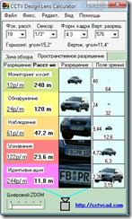 CCTV Design Lens Calculator - пространственное разрешение