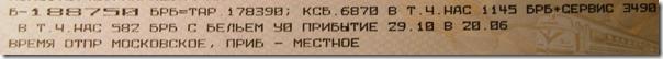 """Стоимость ж.д. билета """"Москва-Минск"""""""