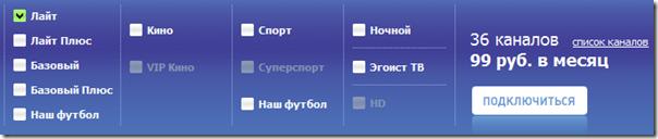 Стоимость подключение 36 каналов НТВ+ (официально)