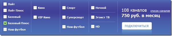 Стоимость подключение 108 каналов НТВ+ (официально)