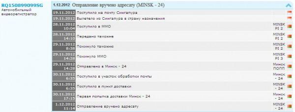 Видеорегистратор прилетел в Минск